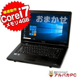 【中古】 中古パソコン 中古ノートパソコン Windows10 Corei7 おまかせノートPC 15.6型ワイド ノートパソコン メモリ4GB HDD250GB DVD 無線LAN Kingsoft WPS Office付き