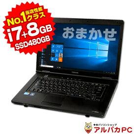 【中古】 中古パソコン 中古ノートパソコン Windows10 Corei7 メモリ8GB 新品SSD480GB おまかせノートPC 15.6型ワイド ノートパソコン Corei7 DVD 無線LAN Kingsoft WPS Office付き