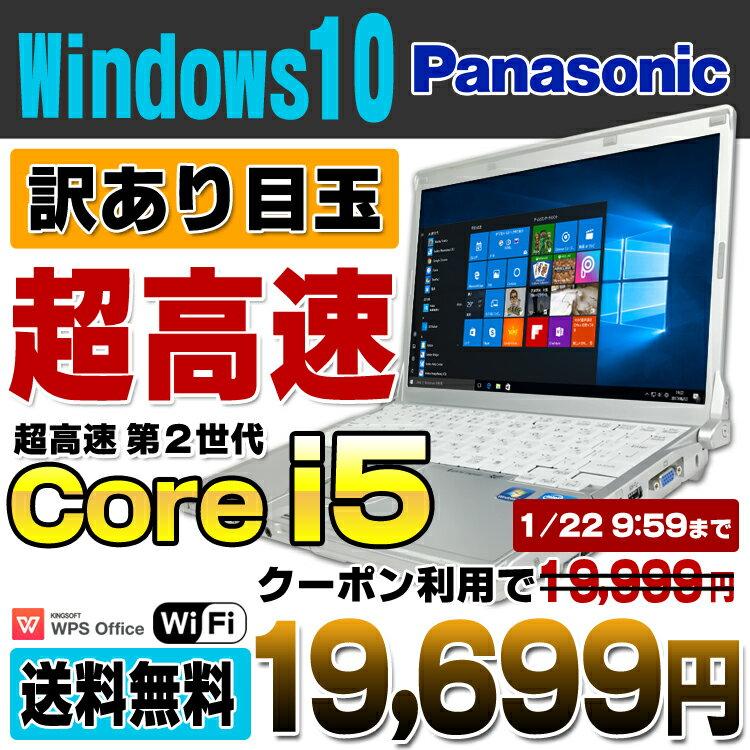 【中古】【訳あり】【1/22 9:59までポイント5倍!】 Panasonic Let's note CF-N10 12.1型ワイド ノートパソコン Core i5 2520M メモリ4GB HDD320GB 無線LAN USB3.0 Windows10 Home 64bit Kingsoft WPS Office付き