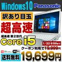 【中古】【訳あり】【1/22 9:59までポイント5倍!】 Panasonic Let's note CF-N10 12.1型ワイド ノートパソコン Core ...