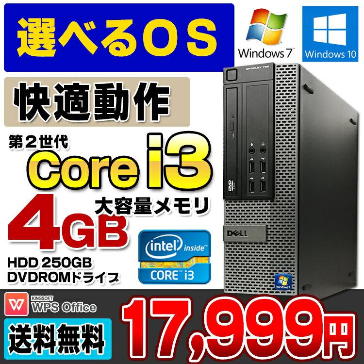 【中古】【OSが選べます】 DELL Optiplex 790 SF デスクトップパソコン Corei3 2120 メモリ4GB HDD250GB DVDROM Windows10/Windows7 Kingsoft WPS Office付き 【あす楽対応】