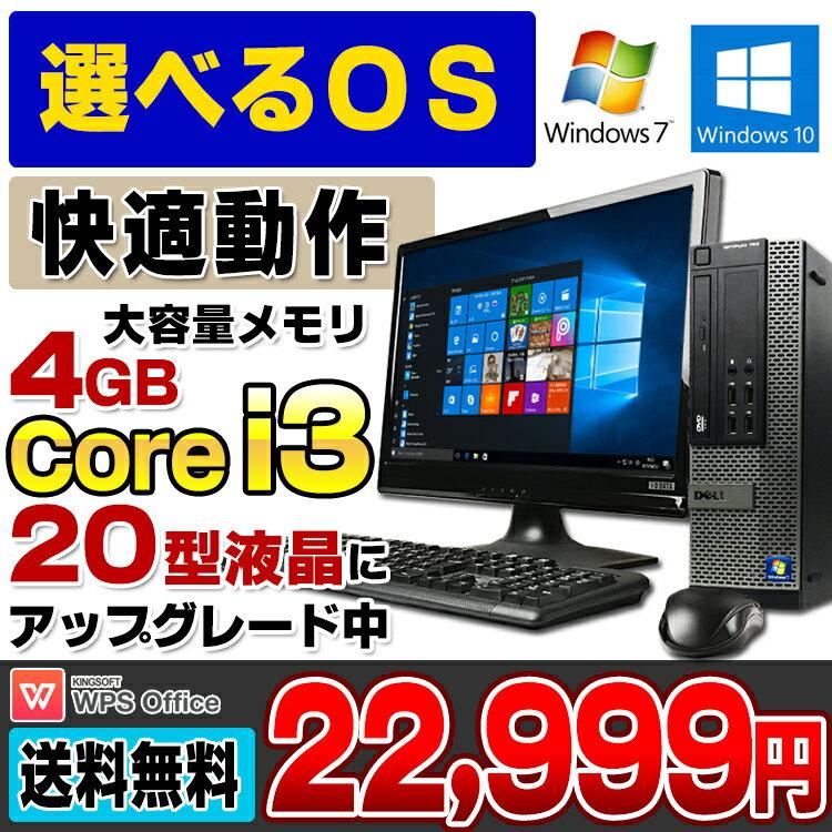 【中古】【OSが選べます】 DELL Optiplex 790 SF デスクトップパソコン 20型ワイド液晶セット Corei3 2120 メモリ4GB HDD250GB DVDROM Windows10/Windows7 Kingsoft WPS Office付き 新品キーボード&マウス付属 【あす楽対応】