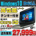 【中古】 DELL Latitude E5530 15.6型ワイド ノートパソコン Corei5 3210M以上 メモリ4GB HDD320GB DVDマルチ USB3.0 無線LAN テンキー Wi