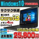 【中古】 東芝 dynabook Satellite B553/J 15.6型ワイド ノートパソコン Corei3 3120M メモリ4GB HDD320GB DVDマルチ USB3.0 無線LAN
