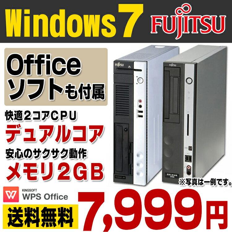 【中古】 Windows7 おまかせデスク 富士通 デスクトップパソコン デュアルコア メモリ2GB HDD160GB DVDROM Windows7 Professional Kingsoft WPS Office付き 【あす楽対応】