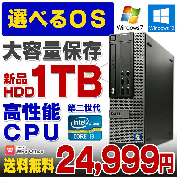 【中古】【OSが選べます】 DELL Optiplex 790 SF デスクトップパソコン 新品HDD1TB Corei3 2120 メモリ4GB DVDROM Windows10/Windows7 Kingsoft WPS Office付き 【あす楽対応】