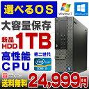 【中古】【OSが選べます】 DELL Optiplex 790 SF デスクトップパソコン 新品HDD1TB Corei3 2120 メモリ4GB DVDROM Windows10/Windows7