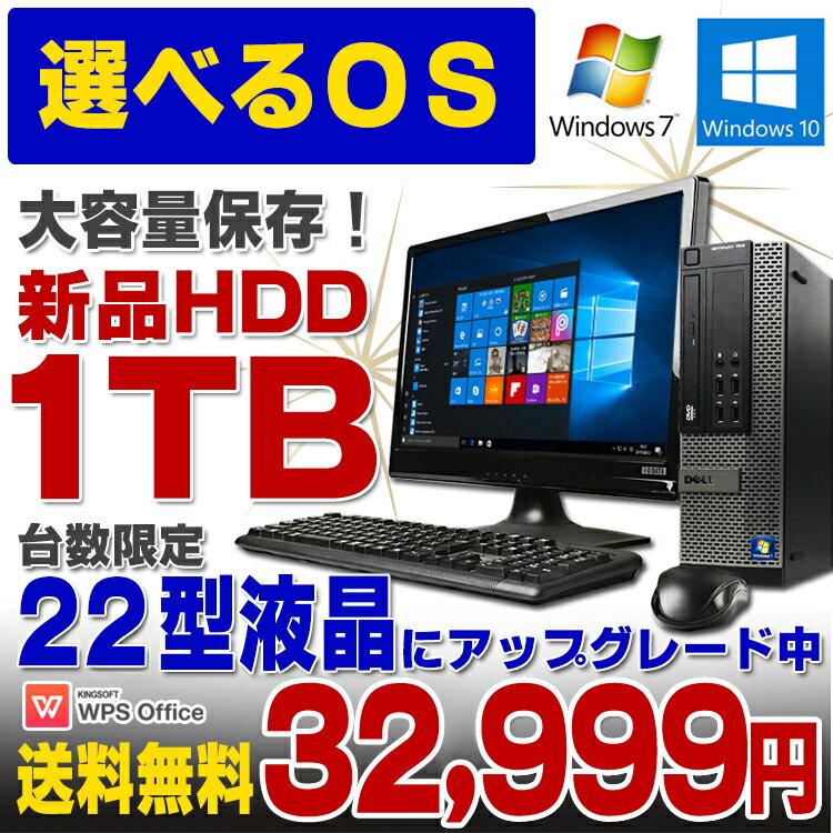 【中古】【OSが選べます】 DELL Optiplex 790 SF デスクトップパソコン 22型ワイド液晶セット 新品HDD1TB Corei3 2120 メモリ4GB DVDROM Windows10/Windows7 Kingsoft WPS Office付き 新品キーボード&マウス付属 【あす楽対応】