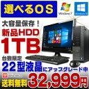 【中古】【OSが選べます】 DELL Optiplex 790 SF デスクトップパソコン 22型ワイド液晶セット 新品HDD1TB Corei3 2120 メ...