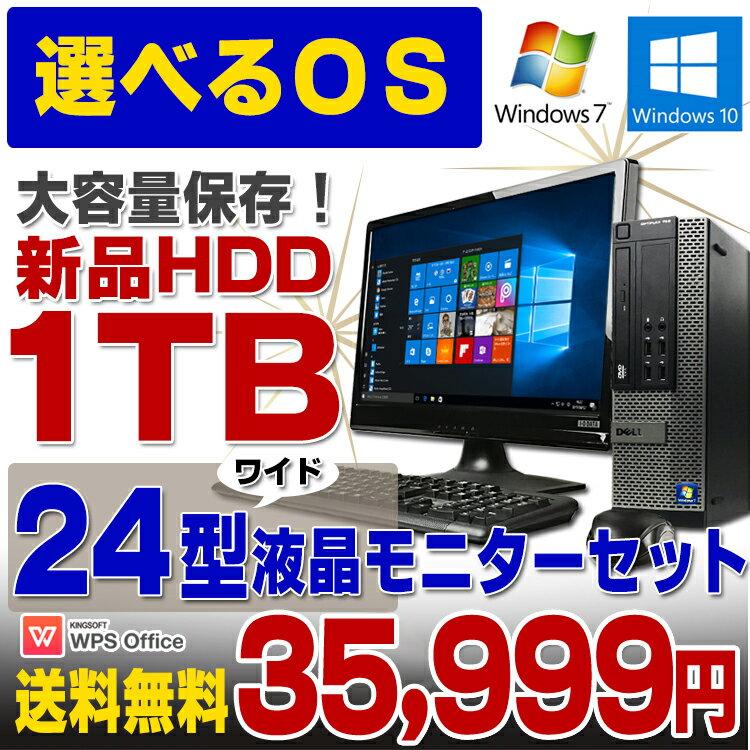 【中古】【OSが選べます】 DELL Optiplex 790 SF デスクトップパソコン 24型ワイド液晶セット 新品HDD1TB Corei3 2120 メモリ4GB DVDROM Windows10/Windows7 Kingsoft WPS Office付き 新品キーボード&マウス付属 【あす楽対応】