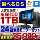 【中古】【OSが選べます】 DELL Optiplex 790 SF デスクトップパソコン 24型ワイド液晶セット 新品HDD1TB Corei3 2120 メ...
