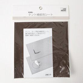 イグニオ キャンプ テント 補修シート IGNIO