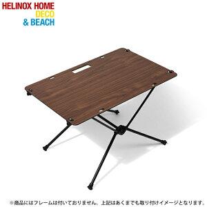 ヘリノックス ワークトップホーム ウォールナット キャンプ テーブル Helinox