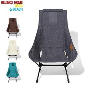 【クーポンで10%OFF! 10/21 9:59迄】 ヘリノックス CHAIR TWO HOME チェアツーホーム スチールグレー (1975001300) キャンプ チェア Helinox