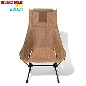 ヘリノックス CHAIR TWO HOME チェアツーホーム カプチーノ (1975001301) キャンプ チェア Helinox