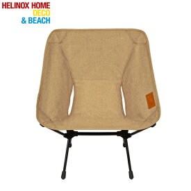 ヘリノックス コンフォートチェア カプチーノ (1975000101) キャンプ チェア Helinox