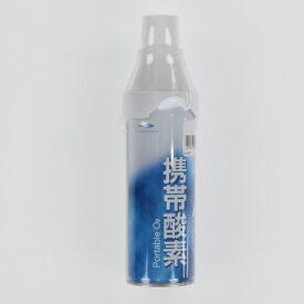 ティゴラ 携帯酸素 (TR ケイタイサンソ) トレッキング 小物 TIGORA