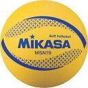ミカサ ソフトバレー 黄 (MSN78-Y) バレーボール ソフトバレーボール試合球 MIKASA