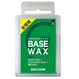 【7/10はエントリーでP10倍!】 ガリウム ホットワックス パラフィンワックス ベースワックス BASEWAX 100g SW2132 スキー スノーボード チューンナップ用品 GALLIUM