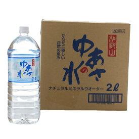 【10/25はエントリーでP10倍!】 和歌山 ゆあさの水 ミネラルウォーター 2L 1本売り 水 熱中症 暑さ対策