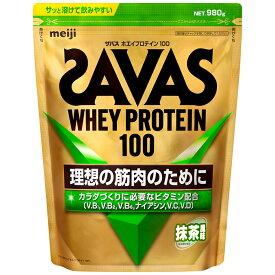 ザバス ホエイプロテイン 100 抹茶風味 1050g(50食分)CZ7391 プロテイン SAVAS