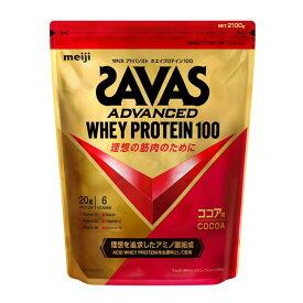 ザバス ホエイプロテイン100 ココア味 2520g 120食分 (CZ7429) プロテイン SAVAS