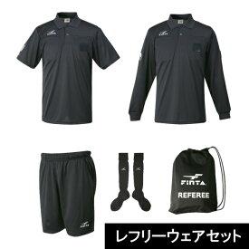 フィンタ メンズ サッカー/フットサル レフェリーシャツ パンツ ソックス レフリー4点セット 収納袋セット FT6511 : ブラック FINTA