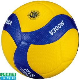 あす楽対象商品 ミカサ バレー 5号球 国際公認球 V300W バレーボール 試合球 検定球 高校 大学 一般 MIKASA 自主練