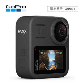 GoPro MAX CHDHZ-201-FW ゴープロ マックス(国内正規品)アクションカメラ GoPro