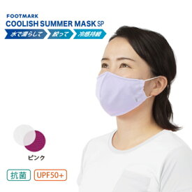 【12/5はエントリーでP10倍!】 フットマーク 洗える 冷感マスク COOLISH SUMMER MASK SP 0211115 831(Mサイズ:レディース向き)抗菌 クール マスク:ホワイト×ピンク FOOTMARK