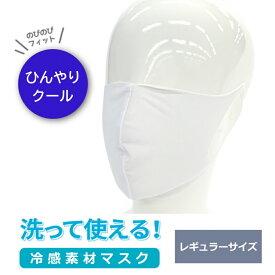 【12/5はエントリーでP10倍!】 【TVで紹介!】洗える マスク ひんやり 冷感マスク 一体型 レギュラーサイズ(大人用)接触冷感 吸汗速乾 ストレッチ UVカット:ホワイト