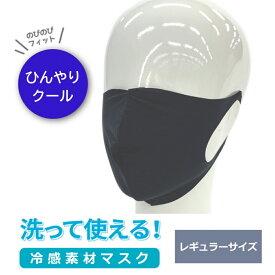 【12/5はエントリーでP10倍!】 【TVで紹介!】洗える マスク ひんやり 冷感マスク 一体型 レギュラーサイズ(大人用)接触冷感 吸汗速乾 ストレッチ UVカット:ネイビー