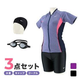 ナイキ レディース フィットネス水着 スイムキャップ ゴーグル付き3点セット 袖付き水着 (2983751) 水着 水泳 女性用 スイムウェア セパレート NIKE