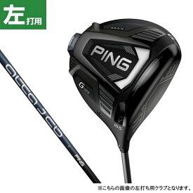 【7/25限定】6000円OFFクーポン! ピン ドライバー G425 MAX ゴルフ ALTA J CB SLATE 10.5゜ 2020年 メンズ 左用 PING