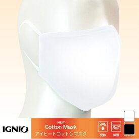 【12/5はエントリーでP10倍!】 イグニオ アイヒート コットンマスク iHEAT Cotton Mask 発熱 保温 ストレッチ 洗える マスク IGNIO