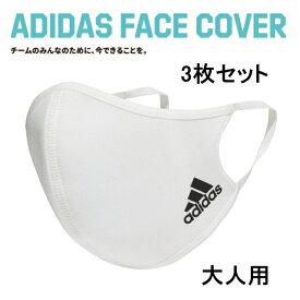 【予約販売】アディダス フェイスカバー(3枚セット)Face cover Adult BOS H34578 洗える マスク 大人用 : ホワイト adidas
