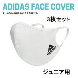 【予約販売】アディダス フェイスカバー(3枚セット)Face cover Kids BOS H34588 洗える マスク ジュニア用(キッズ・子供) : ホワイト adidas