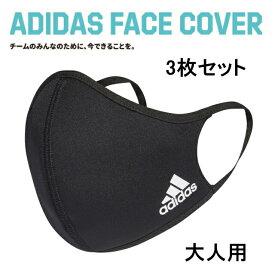 【6/15】 買えば買うほど★ 最大10%OFFクーポン アディダス フェイスカバー(3枚セット)Face cover Adult BOS H08837 洗える マスク 大人用 : ブラック adidas 191011aparel