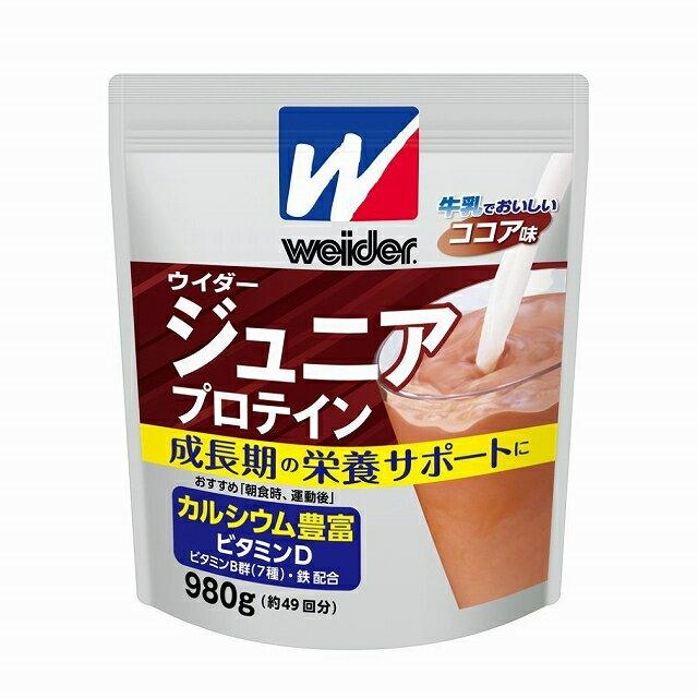 ウイダー ジュニアプロテイン ココア味 980g (36JMM81302) プロテイン weider