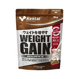 〔あす楽対象品〕 ケンタイ ウェイトゲインアドバンス ミルクチョコ味 3kg (K3320) プロテイン