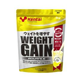 〔あす楽対象品〕 ケンタイ ウェイトゲインアドバンス バナナラテ味 3kg (K3321) プロテイン