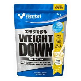【8/5はエントリーでP10倍!】 ケンタイ WEIGHT DOWN SOYプロテイン バナナ味 1kg (K1241) プロテイン