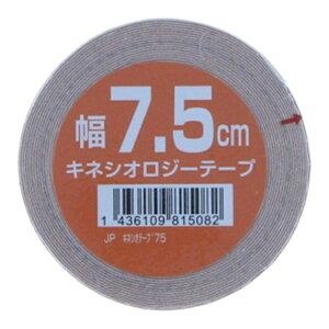 【4/20限定】買えば買うほど★最大10%OFFクーポン キネシオロジーテープ テーピングテープ 幅7.5cm 長さ4.5m 筋肉サポート(伸縮)キネシオテープ 肩用 腰用 ふくらはぎ用