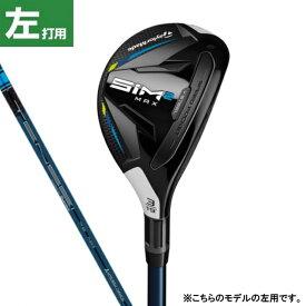 テーラーメイド SIM2 MAX シム2マックス ユーティリティ レスキュー LH ゴルフ TENSEI BLUE TM60 2021年 メンズ 左用TaylorMade