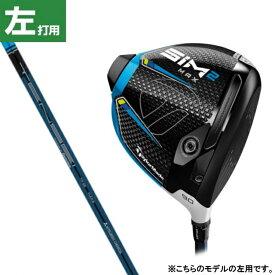 テーラーメイド SIM2 MAX シム2マックス ドライバー LH ゴルフ TENSEI BLUE TM50 2021年 メンズ 左用 TaylorMade