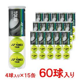 ヨネックス ツアー TOUR 4球入×15缶 ケース販売 TB-TUR4K 硬式テニス プレッシャーボール YONEX