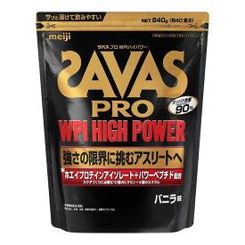 【6/20】 買えば買うほど★ 最大10%OFFクーポン ザバス プロ WPIハイパワー バニラ味40食分 CJ7349 プロテイン SAVAS