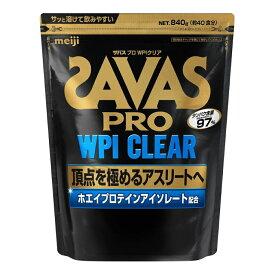 最大10%OFFクーポン【楽天 お買い物マラソン限定 】 ザバス プロ WPIクリア 40食分 CJ7350 プロテイン SAVAS