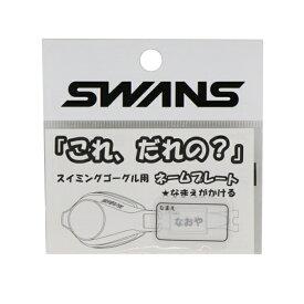 スワンズ SA25-MUJ ゴーグルネームプレートムジ (SA25-MUJ) ジュニア(キッズ・子供) 水泳 ゴーグルパーツ SWANS