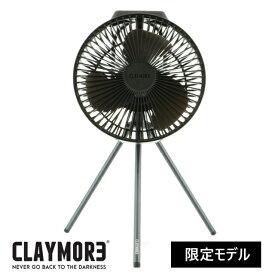 【限定モデル】クレイモア CLAYMORE Fan V600+ 限定カラーBK CLFNV610WG 充電式 扇風機 ミニファン サーキュレーター CLAYMORE